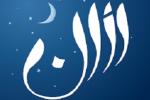 Athan Ramadan