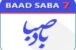 BadeSaba